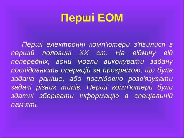 Перші ЕОМ Перші електронні комп'ютери з'явилися в першій половині XX ст. На в...