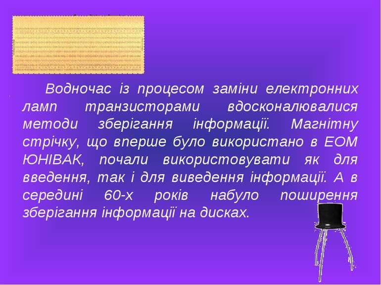 Водночас із процесом заміни електронних ламп транзисторами вдосконалювалися м...