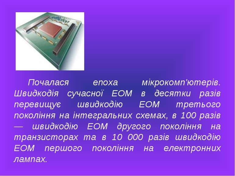 Почалася епоха мікрокомп'ютерів. Швидкодія сучасної ЕОМ в десятки разів перев...