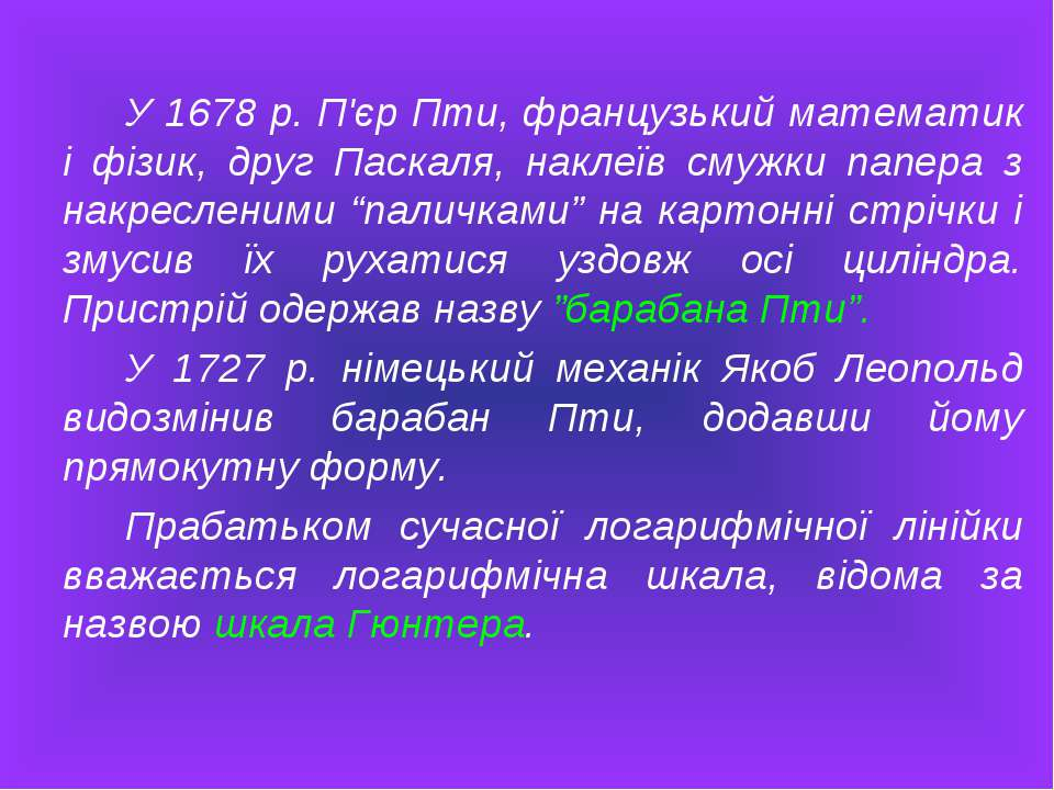 У 1678 р. П'єр Пти, французький математик і фізик, друг Паскаля, наклеїв смуж...