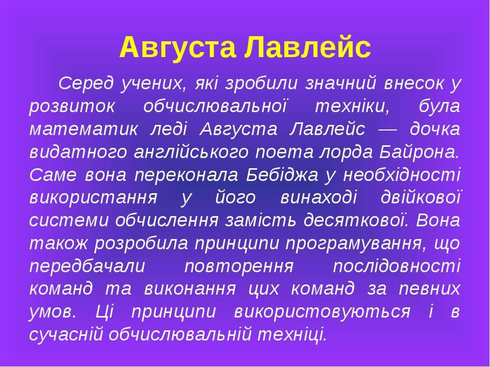 Августа Лавлейс Серед учених, які зробили значний внесок у розвиток обчислюва...