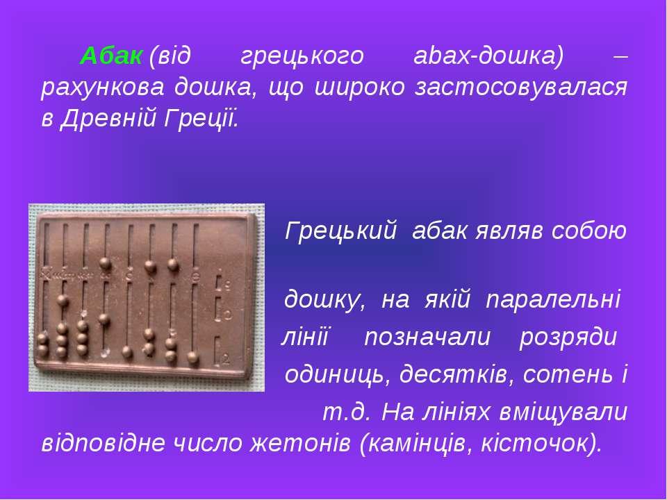 Абак(від грецького abax-дошка) – рахункова дошка, що широко застосовувалася ...