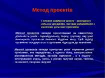 Метод проектів Головне завдання школи - виховання вільних громадян, яке має с...