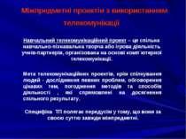 Міжпредметні проектіи з використанням телекомунікації Мета телекомунікаційних...