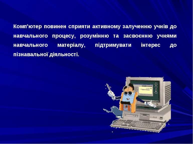 Комп'ютер повинен сприяти активному залученню учнів до навчального процесу, р...