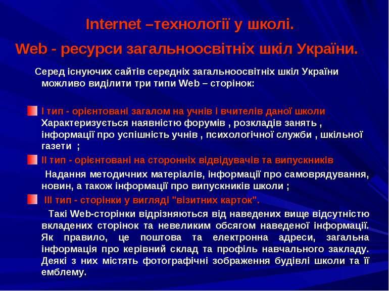 Internet –технології у школі. Web - ресурси загальноосвітніх шкіл України. Се...