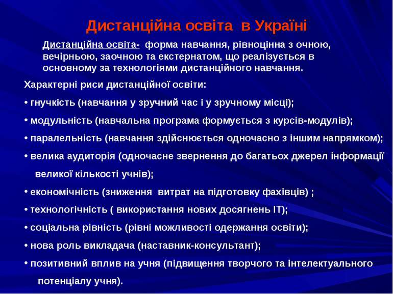 Дистанційна освіта в Україні Дистанційна освіта- форма навчання, рівноцінна з...