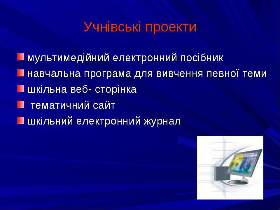 Учнівські проекти мультимедійний електронний посібник навчальна програма для ...