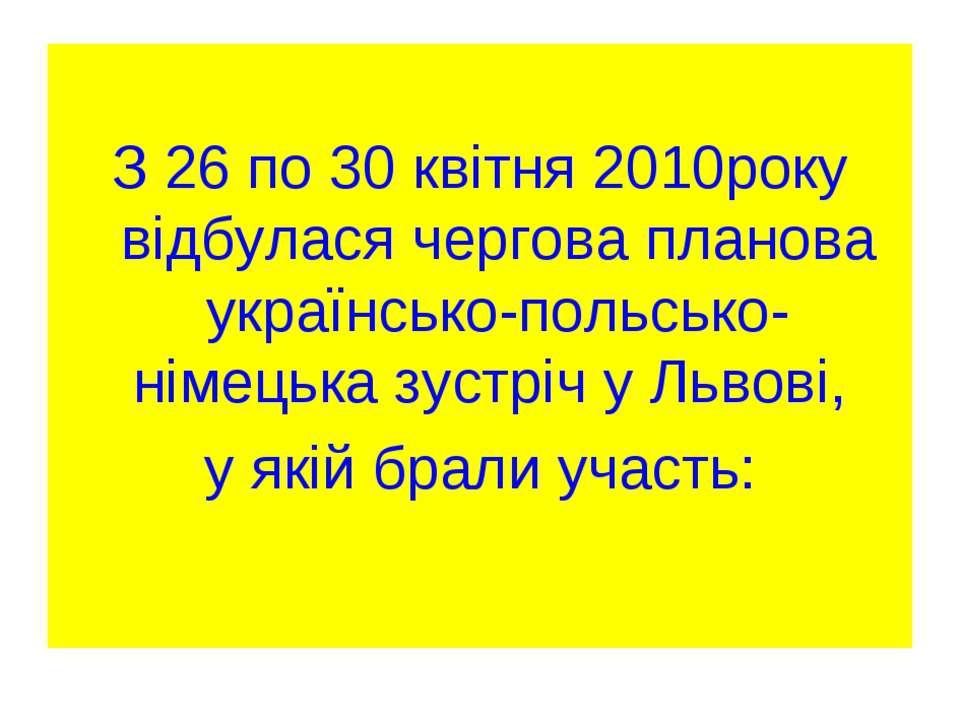 З 26 по 30 квітня 2010року відбулася чергова планова українсько-польсько-німе...