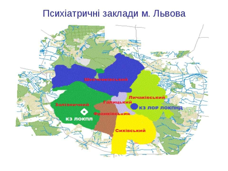 Психіатричні заклади м. Львова
