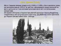 Місто Сараєво (Боснія) Місто Сараєво вперше згадується у 1244 р. У 1435 р. йо...