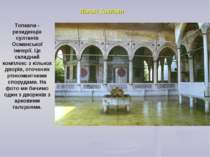 Палац Топкапи Топкапи - резиденція султанів Османської імперії. Це складний к...