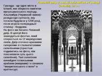 Гранада - ще одне місто в Іспанії, яке зберегло пам'ятки мусульманського пері...