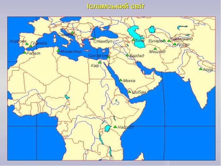Ісламський світ