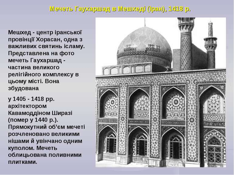 Мечеть Гаухаршад в Мешхеді (Іран), 1418 р. Мешхед - центр іранської провінції...