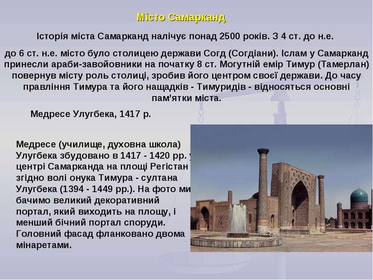 Місто Самарканд Історія міста Самарканд налічує понад 2500 років. З 4 ст. до ...