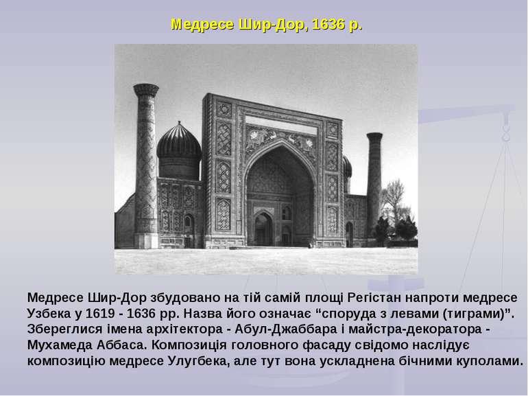 Медресе Шир-Дор, 1636 р. Медресе Шир-Дор збудовано на тій самій площі Регіста...