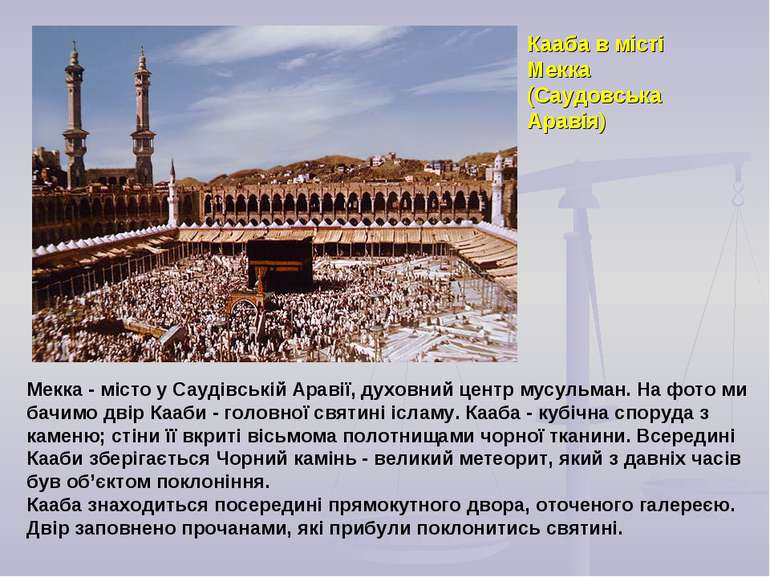 Кааба в місті Мекка (Саудовська Аравія) Мекка - місто у Саудівській Аравії, д...