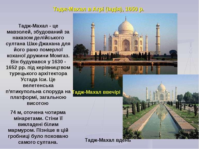 Тадж-Махал в Агрі (Індія), 1650 р. Тадж-Махал - це мавзолей, збудований за на...