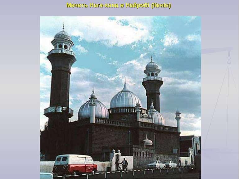 Мечеть Нага-хана в Найробі (Кенія)