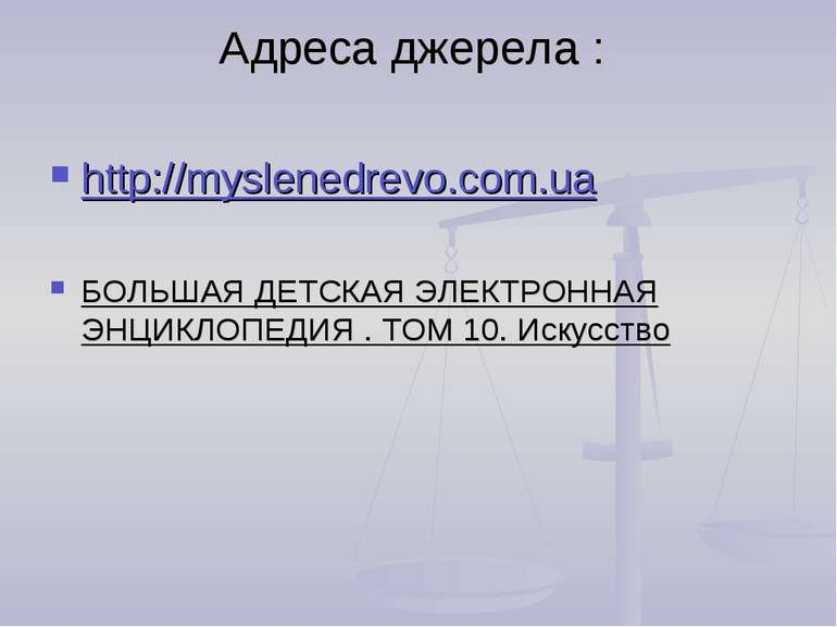 Адреса джерела : http://myslenedrevo.com.ua БОЛЬШАЯ ДЕТСКАЯ ЭЛЕКТРОННАЯ ЭНЦИК...