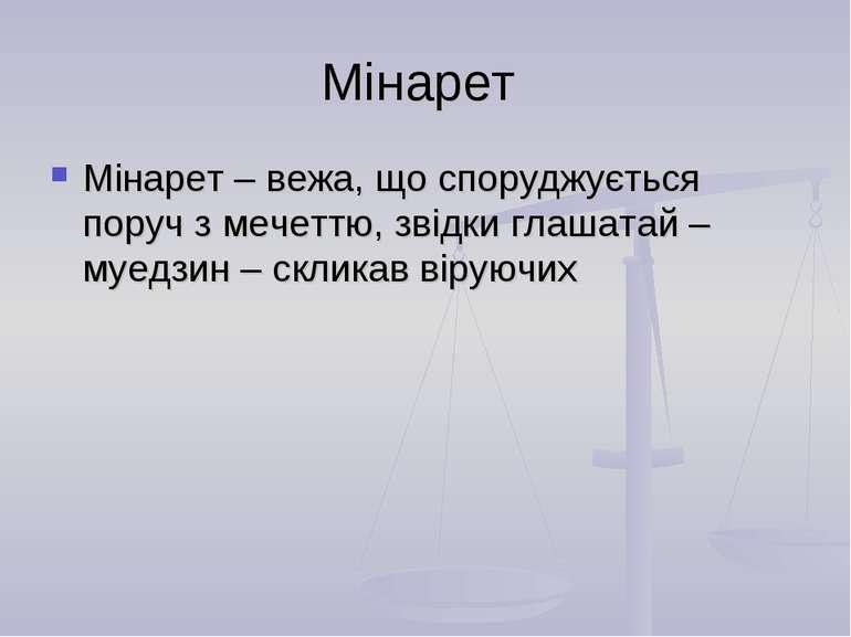 Мінарет Мінарет – вежа, що споруджується поруч з мечеттю, звідки глашатай – м...