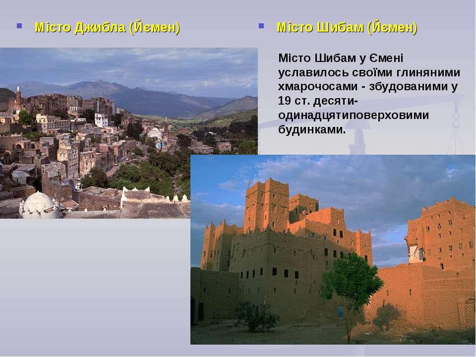 Місто Джибла (Йємен) Місто Шибам (Йємен) Місто Шибам у Ємені уславилось своїм...