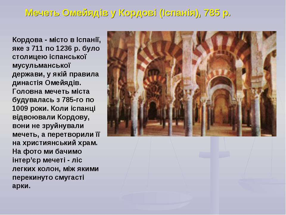 Мечеть Омейядів у Кордові (Іспанія), 785 р. Кордова - місто в Іспанії, яке з ...