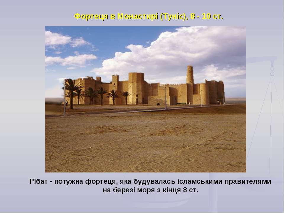 Фортеця в Монастирі (Туніс), 8 - 10 ст. Рібат - потужна фортеця, яка будувала...