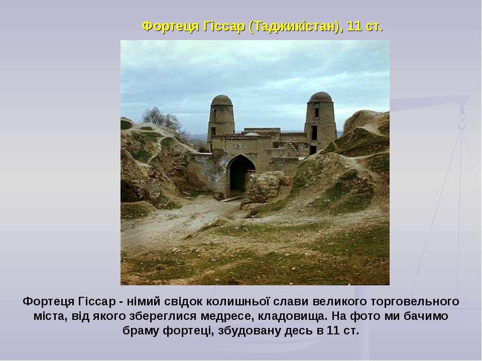 Фортеця Гіссар (Таджикістан), 11 ст. Фортеця Гіссар - німий свідок колишньої ...