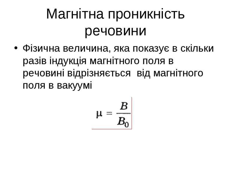 Магнітна проникність речовини Фізична величина, яка показує в скільки разів і...