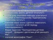 Тур Олександр Федорович (1894 - 1974) Багато уваги приділяв вигодовуванню діт...