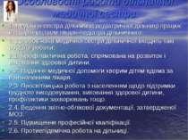 Особливості роботи дільничної медичної сестри 1. Медична сестра дільнична пед...