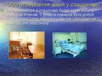 Обслуговування дітей у стаціонарі Медична сестра в стаціонарі будує свою робо...