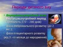 Періоди дитячого віку Внутрішньоутробний етап Внутрішньоутробний період (трив...