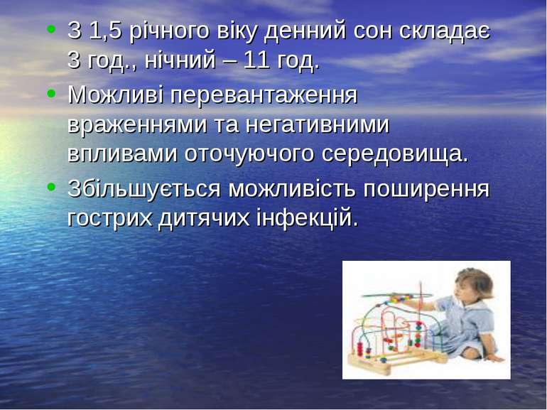 З 1,5 річного віку денний сон складає 3 год., нічний – 11 год. Можливі перева...