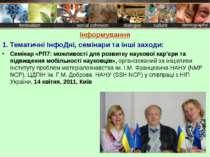Інформування 1. Тематичні ІнфоДні, семінари та інші заходи: Семінар «PП7: мож...