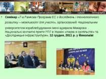 Семінар «7-а Рамкова Програма ЄС з досліджень і технологічного розвитку – мож...