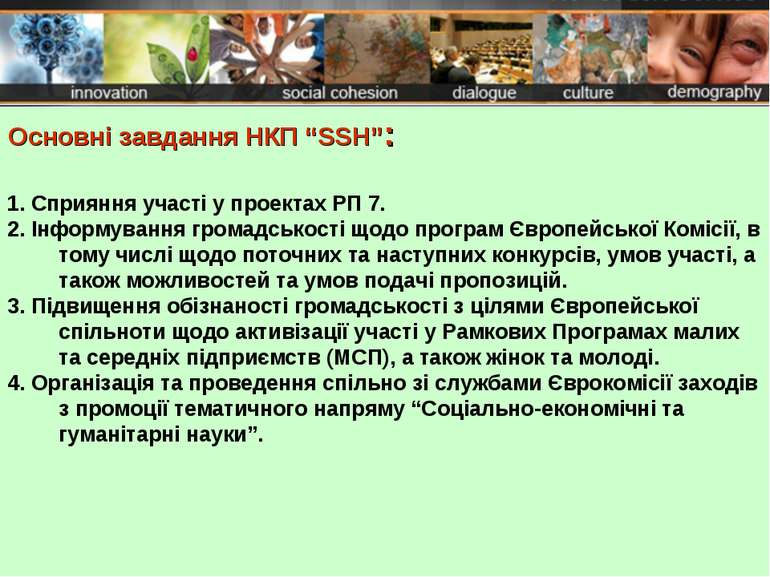 """Основні завдання НКП """"SSH"""": 1. Сприяння участі у проектах РП 7. 2. Інформуван..."""