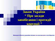 """Закон України """" Про засади запобігання і протидії корупції """" Вінницьке обласн..."""