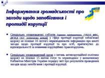 Спеціально уповноважені суб'єкти (органи прокуратури, ГУБОЗ МВС, ДКЗЕД СБУ, п...