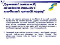 Державний захист осіб, які надають допомогу в запобіганні і протидії корупції...