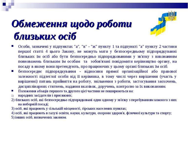 """Обмеження щодо роботи близьких осіб Особи, зазначені у підпунктах """"а"""", """"в"""" - ..."""