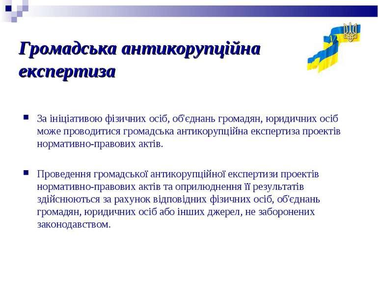 Громадська антикорупційна експертиза За ініціативою фізичних осіб, об'єднань ...