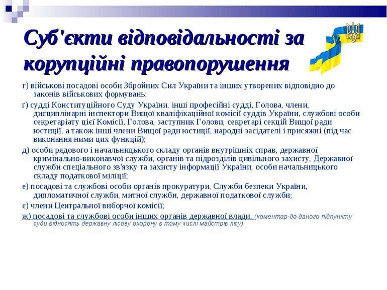 г) військові посадові особи Збройних Сил України та інших утворених відповідн...