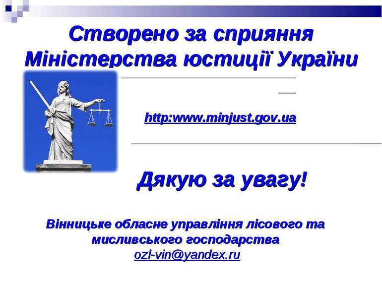 http:www.minjust.gov.ua Створено за сприяння Міністерства юстиції України Дяк...