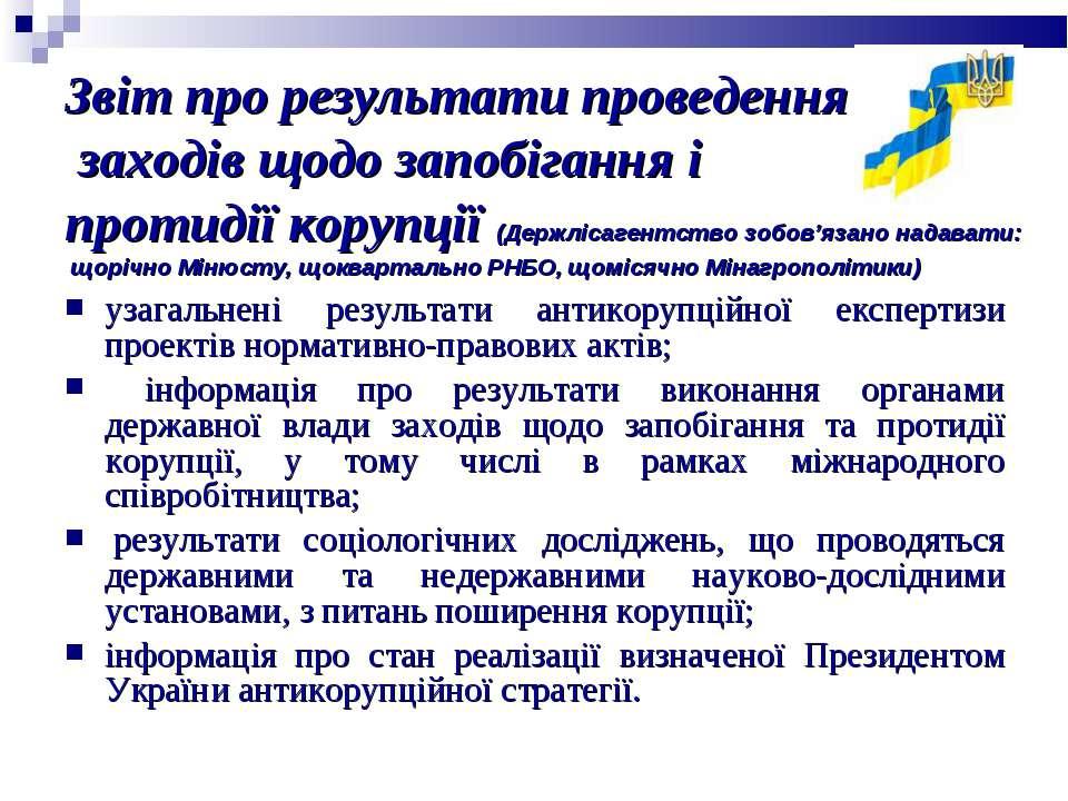 узагальнені результати антикорупційної експертизи проектів нормативно-правови...