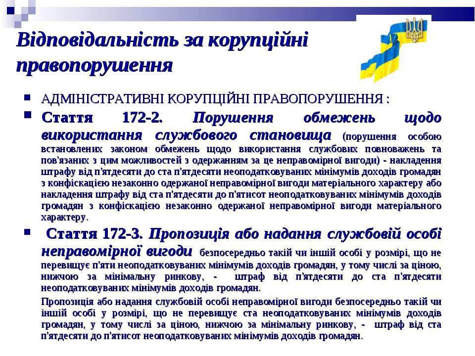 АДМІНІСТРАТИВНІ КОРУПЦІЙНІ ПРАВОПОРУШЕННЯ : Стаття 172-2. Порушення обмежень ...