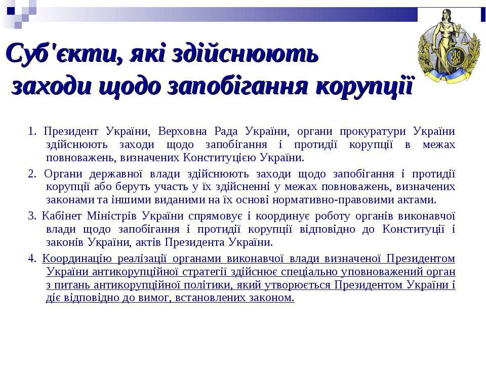 Суб'єкти, які здійснюють заходи щодо запобігання корупції 1. Президент Україн...