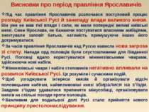 Висновки про період правління Ярославичів Під час правління Ярославичів розпо...